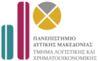 Τμήμα Λογιστικής και Χρηματοοικονομικής | Πανεπιστήμιο Δυτικής Μακεδονίας